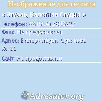 Этуаль, Балетная Студия по адресу: Екатеринбург,  Сурикова Ул. 31