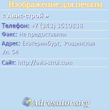 Авис-строй по адресу: Екатеринбург,  Рощинская Ул. 54