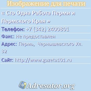 Сто Одна Работа Перми и Пермского Края по адресу: Пермь,  Чернышевского Ул. 32