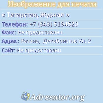 Татарстан, Журнал по адресу: Казань,  Декабристов Ул. 2