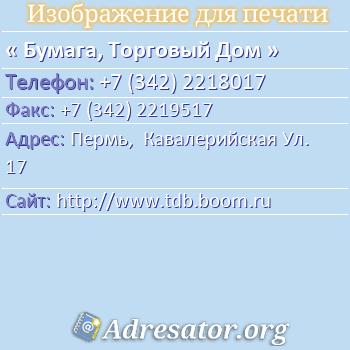 Бумага, Торговый Дом по адресу: Пермь,  Кавалерийская Ул. 17