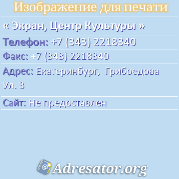 Экран, Центр Культуры по адресу: Екатеринбург,  Грибоедова Ул. 3