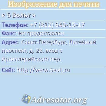 5 Вольт по адресу: Санкт-Петербург, Литейный проспект, д. 28, вход с Артиллерийского пер.