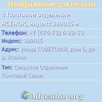 Почтовое отделение ЯСЕНОК, индекс 399015 по адресу: улицаСОВЕТСКАЯ,дом6,дер. Ясенок