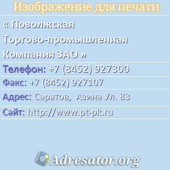 Поволжская Торгово-промышленная Компания ЗАО по адресу: Саратов,  Азина Ул. 83