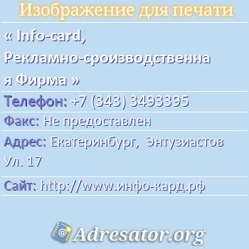 Info-card, Рекламнo-cроизводственная Фирма по адресу: Екатеринбург,  Энтузиастов Ул. 17
