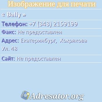 Bally по адресу: Екатеринбург,  Хохрякова Ул. 48