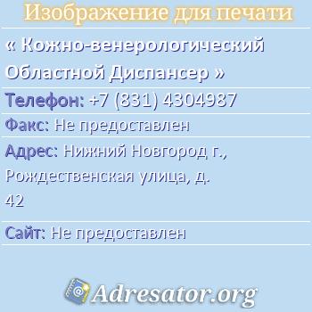 Кожно-венерологический Областной Диспансер по адресу: Нижний Новгород г., Рождественская улица, д. 42