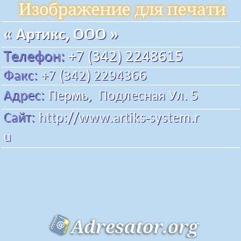 Артикс, ООО по адресу: Пермь,  Подлесная Ул. 5