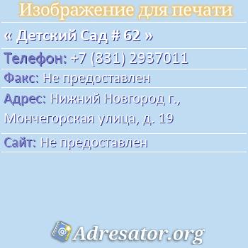 Детский Сад # 62 по адресу: Нижний Новгород г., Мончегорская улица, д. 19