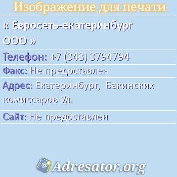 Евросеть-екатеринбург ООО по адресу: Екатеринбург,  Бакинских комиссаров Ул.