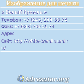 Белый Кремль по адресу: