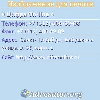 Цифра On-line по адресу: Санкт-Петербург, Бабушкина улица, д. 36, корп. 1
