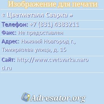 Цветметалл Сварка по адресу: Нижний Новгород г., Тимирязева улица, д. 15