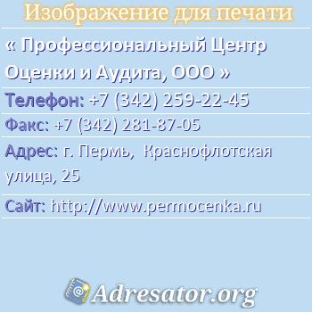 Профессиональный Центр Оценки и Аудита, ООО по адресу: г. Пермь,  Краснофлотская улица, 25