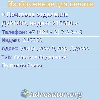Почтовое отделение ДУРОВО, индекс 215560 по адресу: улица,дом0,дер. Дурово