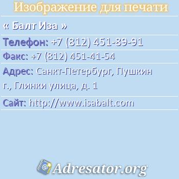 Балт Иза по адресу: Санкт-Петербург, Пушкин г., Глинки улица, д. 1