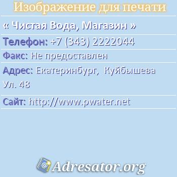 Чистая Вода, Магазин по адресу: Екатеринбург,  Куйбышева Ул. 48