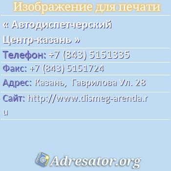 Автодиспетчерский Центр-казань по адресу: Казань,  Гаврилова Ул. 28