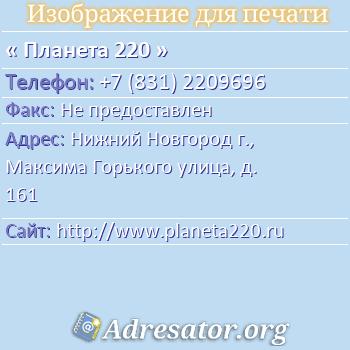 Планета 220 по адресу: Нижний Новгород г., Максима Горького улица, д. 161