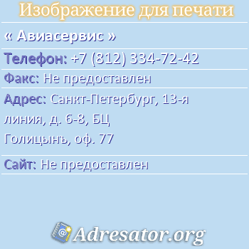 Авиасервис по адресу: Санкт-Петербург, 13-я линия, д. 6-8, БЦ Голицынъ, оф. 77