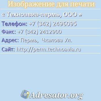 Техноавиа-пермь, ООО по адресу: Пермь,  Чкалова Ул.