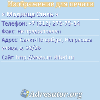 Модница Стиль по адресу: Санкт-Петербург, Некрасова улица, д. 38/26