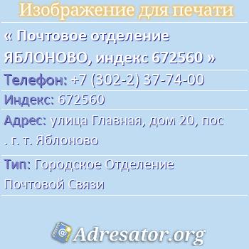 Почтовое отделение ЯБЛОНОВО, индекс 672560 по адресу: улицаГлавная,дом20,пос. г. т. Яблоново