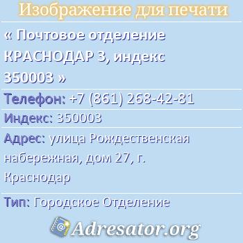 Почтовое отделение КРАСНОДАР 3, индекс 350003 по адресу: улицаРождественская набережная,дом27,г. Краснодар