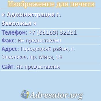 Администрация г. Заволжья по адресу: Городецкий район, г. Заволжье, пр. Мира, 19