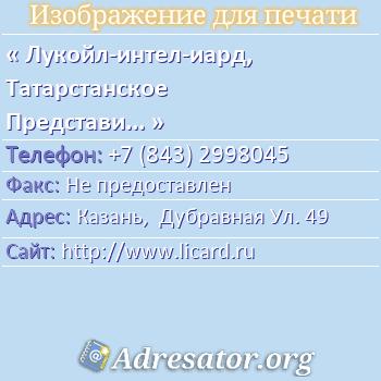 Лукойл-интел-иард, Татарстанское Представительство по адресу: Казань,  Дубравная Ул. 49