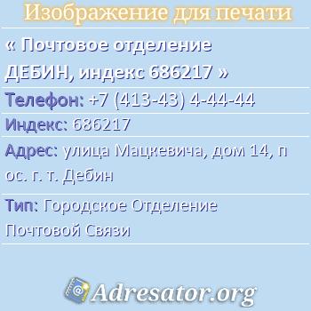 Почтовое отделение ДЕБИН, индекс 686217 по адресу: улицаМацкевича,дом14,пос. г. т. Дебин