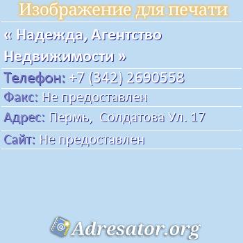 Надежда, Агентство Недвижимости по адресу: Пермь,  Солдатова Ул. 17
