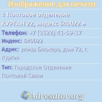 Почтовое отделение КУРГАН 22, индекс 640022 по адресу: улицаБлюхера,дом72,г. Курган