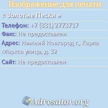 Золотые Пески по адресу: Нижний Новгород г., Карла Маркса улица, д. 32