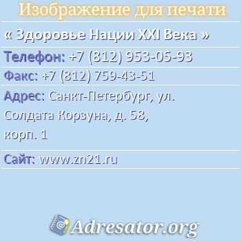 Здоровье Нации XXI Века по адресу: Санкт-Петербург, ул. Солдата Корзуна, д. 58, корп. 1