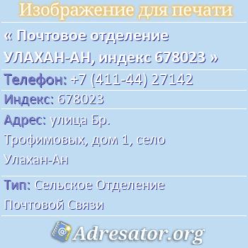 Почтовое отделение УЛАХАН-АН, индекс 678023 по адресу: улицаБр. Трофимовых,дом1,село Улахан-Ан