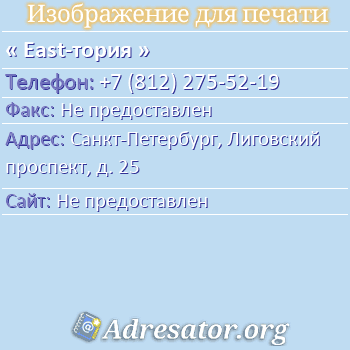 East-тория по адресу: Санкт-Петербург, Лиговский проспект, д. 25