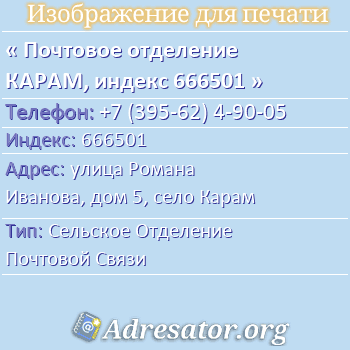 Почтовое отделение КАРАМ, индекс 666501 по адресу: улицаРомана Иванова,дом5,село Карам