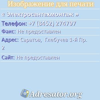 Электросантехмонтаж по адресу: Саратов,  Глебучев 1-й Пр. 2