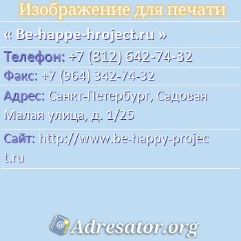 Be-happe-hroject.ru по адресу: Санкт-Петербург, Садовая Малая улица, д. 1/25