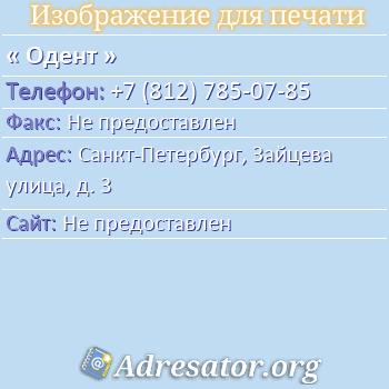 Одент по адресу: Санкт-Петербург, Зайцева улица, д. 3