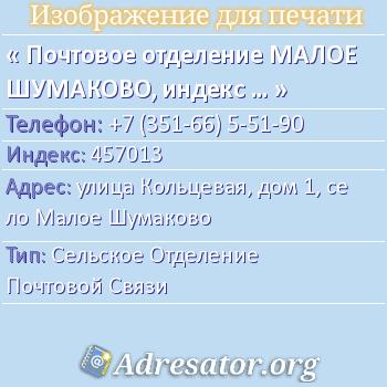 Почтовое отделение МАЛОЕ ШУМАКОВО, индекс 457013 по адресу: улицаКольцевая,дом1,село Малое Шумаково