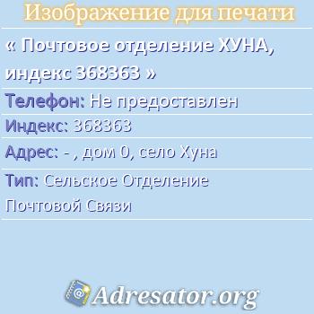 Почтовое отделение ХУНА, индекс 368363 по адресу: -,дом0,село Хуна