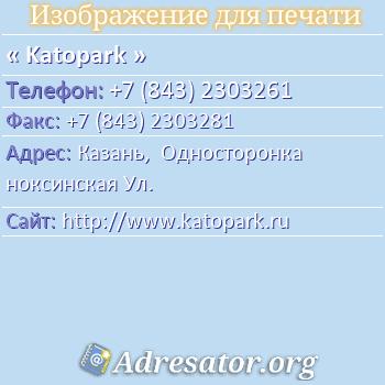 Katopark по адресу: Казань,  Односторонка ноксинская Ул.
