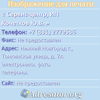 Сервис-центр, ИП Кочетков Ю.В. по адресу: Нижний Новгород г., Тонкинская улица, д. 7А Электроника. фото. телефоны.