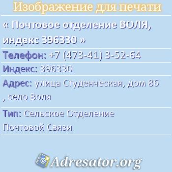 Почтовое отделение ВОЛЯ, индекс 396330 по адресу: улицаСтуденческая,дом86,село Воля