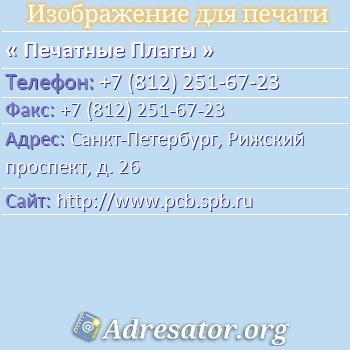 Печатные Платы по адресу: Санкт-Петербург, Рижский проспект, д. 26