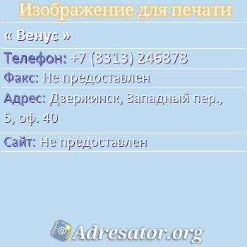 Венус по адресу: Дзержинск, Западный пер., 5, оф. 40