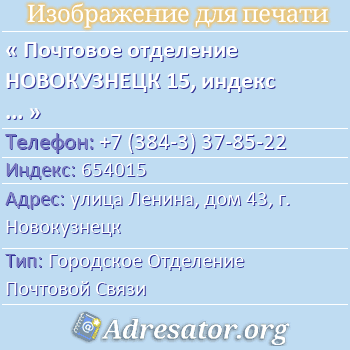 Почтовое отделение НОВОКУЗНЕЦК 15, индекс 654015 по адресу: улицаЛенина,дом43,г. Новокузнецк